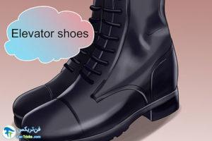 4 اصول انتخاب کفش جهت افزایش قد