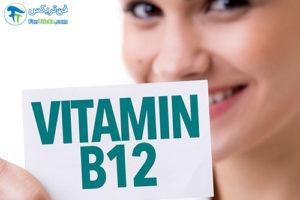 1 رابطه بین ویتامین B12 و وزن