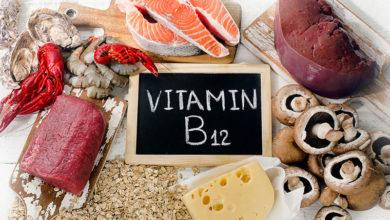 Photo of آیا کمبود ویتامین B12 در بدن باعث افزایش وزن می شود؟