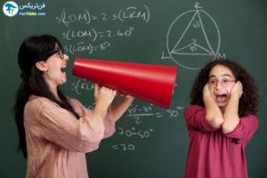 2 کنار آمدن با معلم آزار دهنده